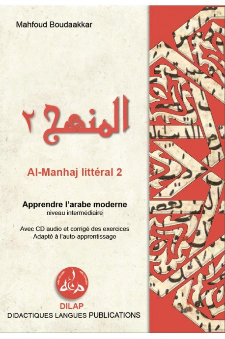 al-manhaj-litteral-2