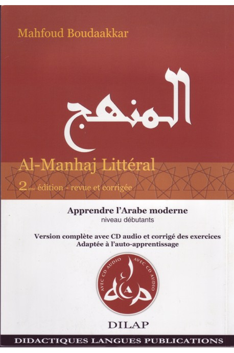 methode-al-manhaj-litteral