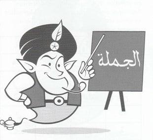 Cours d'Arabe en ligne - Gratuits. Grammaire de base de l'arabe littéral - Programme ...