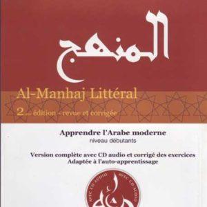 Al-Manhaj littéral, la méthode